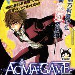 ACMA:GAMEのあらすじと感想