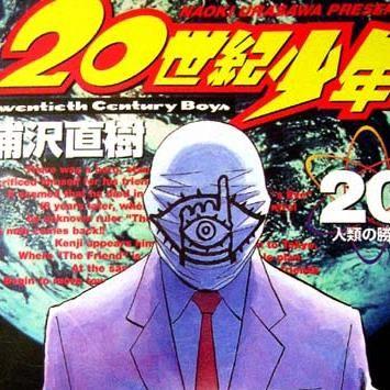 漫画本格科学冒険漫画 20世紀少年のあらすじと感想