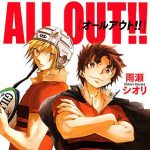 ALL OUT!!のあらすじと感想