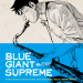 BLUE GIANT SUPREMEのあらすじと感想